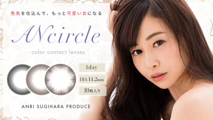 アンサークル (ANcircle)